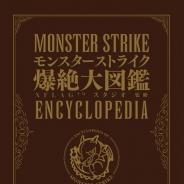 宝島社、『モンスターストライク』の3年分のモンスターデータを凝縮した「モンスターストライク爆絶大図鑑」を10月21日に発売