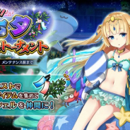 DMM GAMES、『Gemini Seed』にて期間限定イベント「歌声轟け!七夕かくし芸トーナメント」を開始!