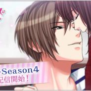 ボルテージ、『誓いのキスは突然に』にて彰斗・Season4を配信開始! 早期クリアキャンペーンも開催