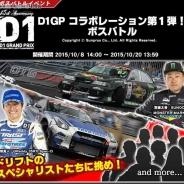 バンダイナムコ、『ドリフトスピリッツ』で「D1グランプリ」とのコラボイベント第1弾を開催 D1ドライバーとコラボカーが続々登場!