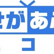 セガゲームス、情報番組「せがあぷニコ生 第7夜」を11月22日20時より放送 今冬配信予定の『StarHorsePocket』の最新情報も
