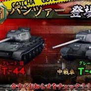 コンゾン・ジャパン、『パンツァーウォーズ』で新ソ連戦車「T-43」&「T-44」実装! 週末限定イベントも開催!