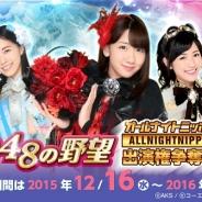コーエーテクモ、『AKB48の野望』で「オールナイトニッポンGOLD」への出演権をかけた「ラジオ出演権争奪キャンペーン」を実施