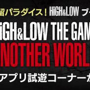 enish、『HiGH&LOW THE GAME ANOTHER WORLD』試遊コーナーが日テレ夏祭りイベント「超☆汐留パラダイス!-2019SUMMER-」に登場!