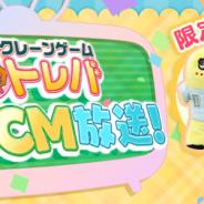 サイバーステップ、『トレバ』でふなっしー出演の新TVCMを日本全国で放映開始! コラボCMを記念して「トレバ限定 ふなっしー×トレタぬいぐるみ」登場
