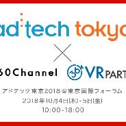 360Channel、VRソリューションをアドテック東京2018で出展 VTuberを含むVR映像制作やVRゴーグル販売にも対応