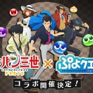 セガゲームス、『ぷよぷよ!!クエスト』で「ルパン三世 PART5」コラボレーションイベントを開催決定! ゲーム内アイテムが当たるキャンペーンも