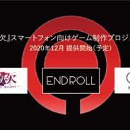 ENDROLL、マンガアプリ「GANMA!」掲載の人気作品『多数欠』のスマホ向けゲームの制作を発表 配信開始は2020年末の予定