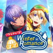 MAGES.、『B-PROJECT 無敵*デンジャラス』で期間限定イベント「ドキドキ! Winter Romance」に登場する新作フォトを初公開!