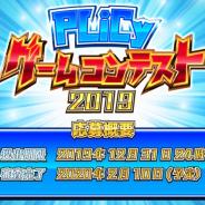 浮田建設、フリーゲーム投稿コンテスト「PLiCyゲームコンテスト 2019」を開催決定! スポンサー審査員募集のクラウドファンディングも実施