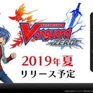 ブシロード、スマホ向けTCG『ヴァンガードZERO』のリリース時期を2019年夏に決定!