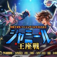 テンセントゲームズ、『聖闘士星矢 ライジングコスモ』でリリース半周年記念イベント「ジャミール王座戦」を開催!