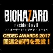 カプコン、『バイオ7』でCEDEC AWARDS 2017の関連2部門を受賞