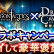 スーパーアプリとenish、GREE版『ドラゴンキャバリア -最後の騎士団-』と『ドラゴンタクティクス』でコラボキャンペーンを開催