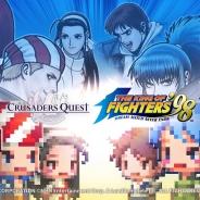 NHN エンターテインメント、『クルセイダークエスト』で『THE KING OF FIGHTERS '98』とのコラボを実施 「草薙京」「八神庵」等が登場!