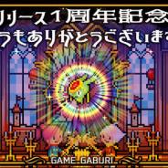 GAME GABURI、『どこでもドラゴン』の1周年記念アップデート実施