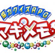 スクエニ、『協力クイズ RPG マギメモ』にお正月限定キャラクター「UR トワ」「SRハザマ」が登場 限定降臨イベントも1月1日より開催
