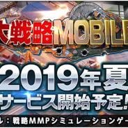 システムソフト・アルファー、新作アプリ『大戦略 MOBILE』を19年夏に配信予定! 本日ティザーサイトを公開