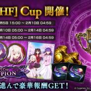 Cygames、『Shadowverse』で劇場版「Fate [HF]」とのコラボ第2弾を記念したグランプリ「Fate [HF] Cup」を2月5日15時より開催!