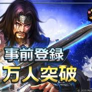 37games、縦型SLG『新三国志:英雄たちの夜明け』の事前登録者数が5万人を達成!