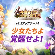 Netmarble、『Knights Chronicle(ナイツクロニクル)』で覚醒キャラに「ルビー」「アスナー」、新キャラに「タルガス」「ニーナ」を追加!