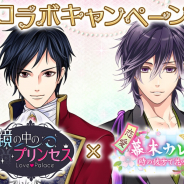 ボルテージの『鏡の中のプリンセス Love Palace』とフリュー『恋愛幕末カレシ~時の彼方で花咲く恋~』によるコラボキャンペーンがスタート!