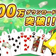 MEMORY、『LINE 大富豪』と『にゃんこレンジャー』が100万DL達成…『LINE 大富豪』では1000ゴールドがもらえるキャンペーン実施
