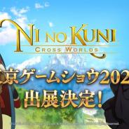 ネットマーブル、『二ノ国:Cross Worlds』を「TGS2020」に出展 9月26日16時放送の特別番組で本邦初となる様々な情報の公開も