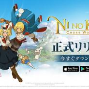 ネットマーブル、本日正式サービス開始の『二ノ国:Cross Worlds』がApp Store無料ランキングで1位を獲得 正式リリース記念イベントを開催中