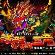 アソビズム、『ドラゴンポーカー』で復刻チャレンジダンジョン「逆襲の三竜」を開催 「第103回コロシアム本戦」も同時開催!