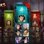 JEDIGAMESの三国志ストラテジーゲーム『我が天下』がApp Store売上ランキングで92位→19位に急上昇 新勢力「晋」や新武将追加で