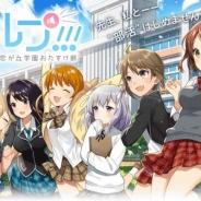 ソーシャルゲームファクトリー、ボイスシナリオ学園カードゲーム『ヘルプ!!!~恋が丘学園おたすけ部~』をMobageでリリース