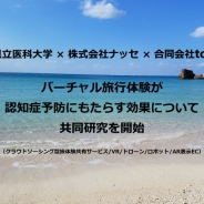 奈良県立医科大学、ナッセ、toraru、VR旅行体験の認知症予防効果に関して共同研究の実施を発表