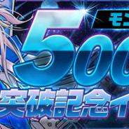 ガンホー、『パズル&ドラゴンズ』で「モンスター5000体突破記念イベント!!」を4月15日より開催!