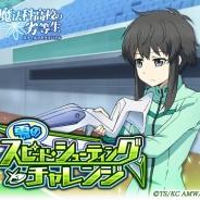 KADOKAWA、『魔法科高校の劣等生 スクールマギクスバトル』で期間限定イベント「雫のスピード・シューティングチャレンジ」を開催