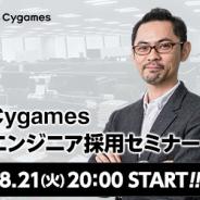 Cygames、エンジニア採用セミナー「CTO登壇! 技術が支える『最高のコンテンツ』」を8月21日20時より開催!