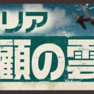 バンナム、『荒野のコトブキ飛行隊 大空のテイクオフガールズ!』にて★3「晴天に舞う夢 アコ」が登場!