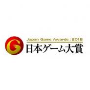 『日本ゲーム大賞2018 アマチュア部門』の応募概要決定 募集テーマは「うつす」…AR/VRを使用した作品も可