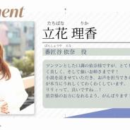 ブシロード、TVアニメ「アサルトリリィ BOUQUET」より立花理香演じるキャラクター「番匠谷依奈」を公開