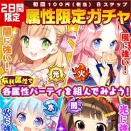【Google Playランキング(9/8)】サイバーエージェント『ウチ姫さま』が過去最高の28位に上昇! 竹達彩奈さんら豪華声優を起用した「おこさまプリンセス」が好調の要因か