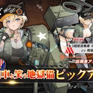 シドニア、『アッシュアームズ』で新☆3軽駆逐戦車「M18 ヘルキャット(CV.和氣あず未)」及び新機能「戦闘3倍速」を実装!