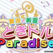 KONAMI、『ときめきアイドル』のWEBラジオ「ときドル パラダイス」シーズン2 第1回を公開!