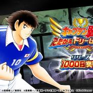KLab、『キャプテン翼 ~たたかえドリームチーム~』で大型アップデート&リリース1000日記念キャンペーンを開催!