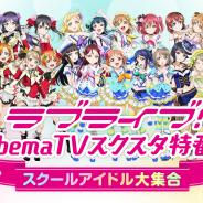 ブシロードとKLab、新作『ラブライブ!スクールアイドルフェスティバルALL STARS』特別番組をAbemaTVで1月28日21時より放送決定!