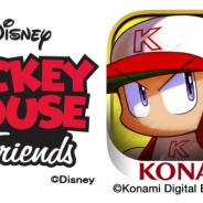 KONAMI、『実況パワフルプロ野球』で「ディズニー ミッキー&フレンズ」とのスペシャルイベント開催決定!