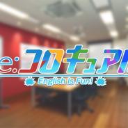 サクセス、英語体験ADV『re:コロキュアル』のティザーサイト公開!!