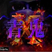 UUUMとGOODROID、「青鬼」シリーズ最新作『青鬼X』を配信開始! マルチエンディング搭載、「青鬼オンライン」との連携機能も