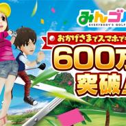 フォワードワークスとドリコム、『みんゴル』が累計600万ダウンロードを突破 「SUPERみんゴルフェス」や「記念イベント」を開催