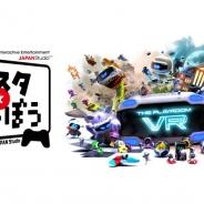 """SIEのゲーム制作集団""""JAPAN Studio""""のメンバーが出演する公式ニコ生番組 「Jスタとあそぼう #6」が放送 VRならではのゲーム制作苦労話なども"""