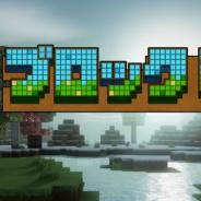 【PSVR】VR対応のブロックビルドゲーム『ブロックビルダーDX』がリリース
